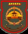 Diesel Battalion SSI.png