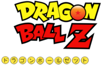 Dragon Ball Z Logo.png