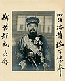 Duan fang, was a member of the Tohoro.jpg