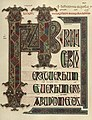 EB1911 ILLUMINATED MSS. — The Lindisfarne Gospels.—c. A.D. 700.jpg