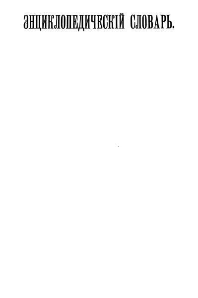 File:Encyclopedicheskii slovar dopoln tom 2 a.djvu