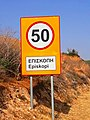 Episkopi, Limassol Road Sign.jpg