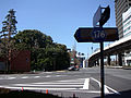 Exceptional Tokyo prefectural road route 176 and Route 246 Japan.jpg