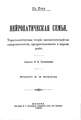 Fere Ch. Нейропатическая семья. (1896).pdf