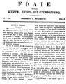 Foaie pentru minte, inima si literatura, Nr. 49, Anul 1841.pdf