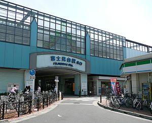 Fujimidai Station - North entrance, June 2008