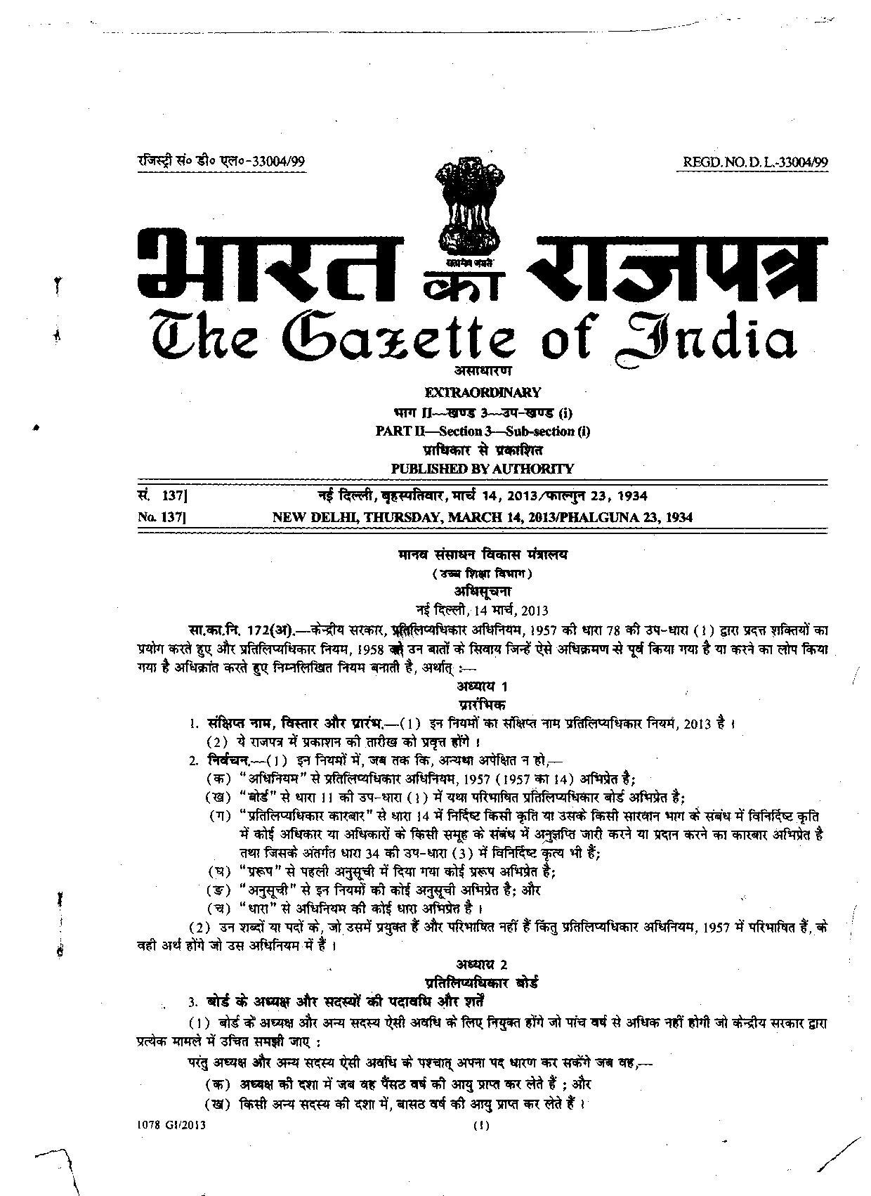 File:Gazette of India - Extraordinary - 2013 - Number 137