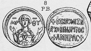 George of Antioch - Seal of George of Antioch, bearing the titles of his offices (archōn archontōn and amēras) in Greek.