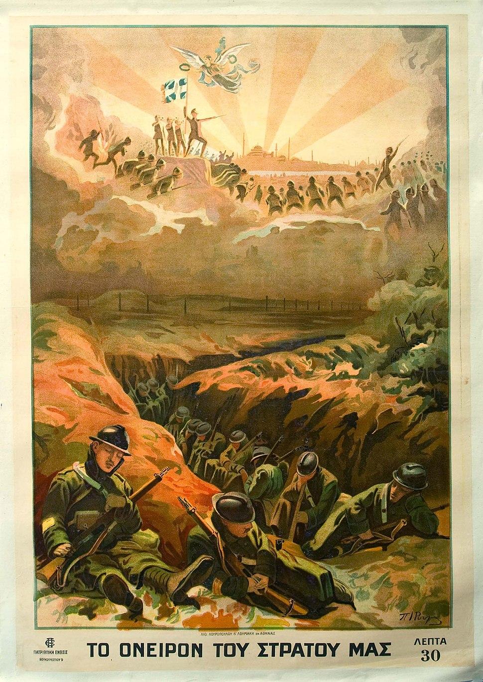 Greece-1917-war-poster-02-petros roumbos-56x83cm