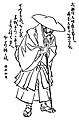 Hōjō Sadatoki,Maekenkozitu.jpg