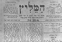 hébreu moderne