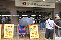 HK 上水站 Sheung Shui Station 港鐵 MTR sign n pay gates n visitors Sept 2017 IX1.jpg