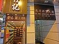 HK 中環 Central 皇后大道中 151-155 Queen's Road 兆英商業大廈 Siu Ying Commercial Building Dec-2013 沾仔記 noodle shop basement.JPG