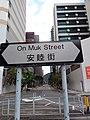 HK 沙田北 Shatin North 石門 Shek Mun 安睦街 On Muk Street Feb 2019 SSG 22.jpg