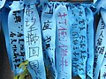 HK Admiralty Tamar Square Ribbon message 064 Blue 9-Sept-2012.JPG
