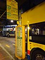 HK CWB 天后站公共運輸交匯處 Tin Hau Station Public Transport Interchange bus stop E11 E11A night May-2016 DSC.JPG