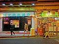 HK Jordan 寧波街 Ning Po Street night shop Oriental Palm Spring Sauna SPA Mar-2013.JPG