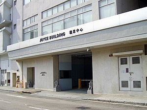 Joyce Boutique - Joyce headquarters in Wong Chuk Hang