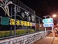 HK Kln 九龍 Kowloon 界限街 Boundary Street 深水埗區議會 致意 Sham Shui Po District Council greeting lighting sign night January 2020 SS2 02.jpg
