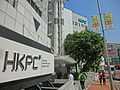 HK Kln Tong HKPC Building name sign Tat Chee Avenue Mar-2014 view InnoCentre.JPG