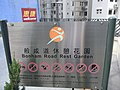HK Mid-levels 般咸道休憩花園 Bonham Road Rest Garden near 嘉威花園 Cartwright Gardens Wellcome shop Nov-2010.JPG