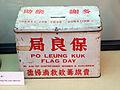 HK PoLeungKuk FlagdayCollectionTinBox.JPG