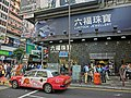 HK TST 尖沙咀 Haiphong Road 53-55 海防道 Hai Phong Mansion Mar-2013 shop Luk Fook Jewellery Nathan Road visitors.JPG