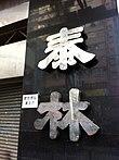 HK YTM Jordan 312 Nathan Road 泰林電器 Tai Lin Radio Service shop sign Jan-2014.JPG