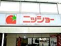 Hankyu Nissho Store.JPG