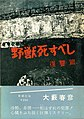 "Haruhiko oyabu hard boiled novel "" yajuu shisu beshi fukushuu hen"" first edition slip case with obi.jpg"