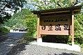 Hikage Onsen 2017c.jpg