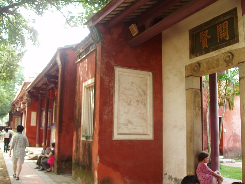 File:Inner entrances of Tainan Confucius Temple.jpg