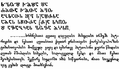 Inscription from Abastumani-2a (Taqaishvili, 1905).png