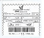 Iran stamp type PO3.jpg