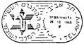 Israel Cancel 1948 - 10th Congress of the Maccabi World Organization.jpg