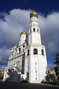 Ivan the Great Bell Tower Kremlin.ru.jpg