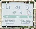 JR Hakodate-Main-Line Ino Station-name signboards.jpg