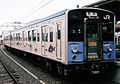 JR shikoku kuha120-11 setouchi binbi train.jpg