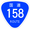 Japanese National Route Sign 0158.svg