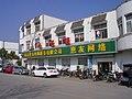 Jiangning, Nanjing, Jiangsu, China - panoramio (253).jpg