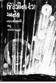 Jindagina Ranga Aneka-Gujarati.pdf
