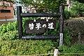 Jodoji Higashidacho, Sakyo Ward, Kyoto, Kyoto Prefecture 606-8411, Japan - panoramio.jpg