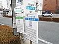 KB-Shinkawa-machi-eki-bus-stop.jpg