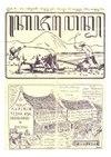 Kajawen 67 1931-08-22.pdf