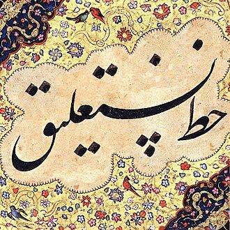 Nastaʿlīq - Image: Khatt e Nastaliq