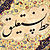 Khatt-e Nastaliq.jpg
