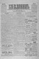 Kievlyanin 1905 177.pdf