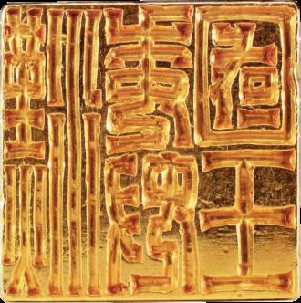 King of Na gold seal - Image: King of Na gold seal face