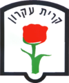 Official logo of Kiryat Ekron