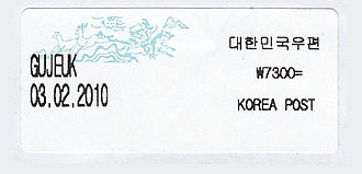 Korea stamp type PV1.jpg